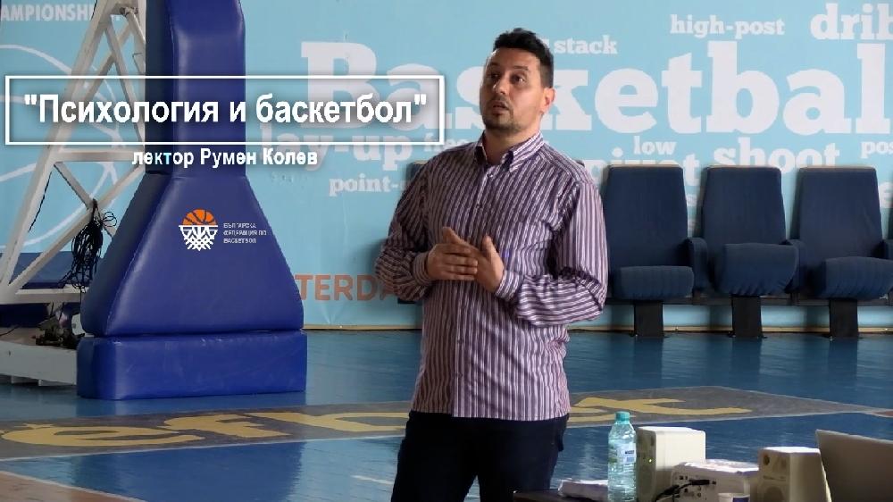 Треньорската комисия проведе семинар, свързан с психологията в баскетбола (ВИДЕО)